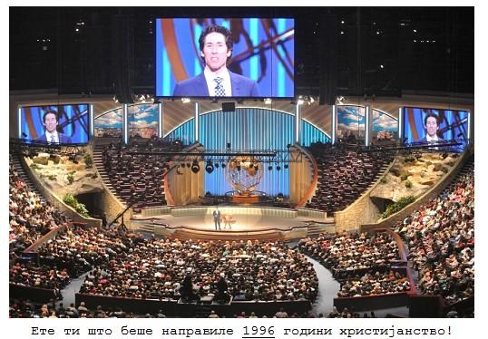 црква
